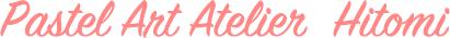 パステルアート・アトリエ ヒトミのロゴ